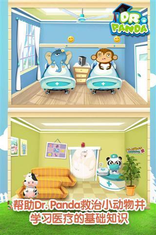 Dr. Panda 动物医院 -app安卓版