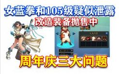 DNF:女蓝拳和105级疑似泄露!改造装备抛售中!周年庆三大问题解答!