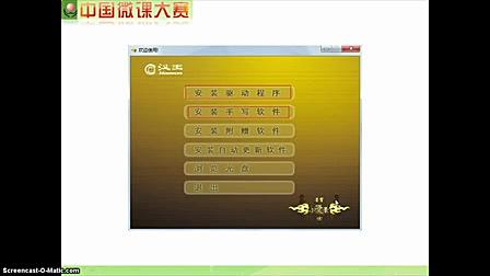 微课制作培训教程——手写板+录屏软件+演示软件_手写板 录屏软件_手写板 录屏软件