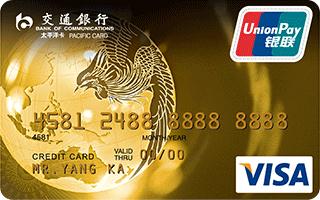 交通银行标准VISA金卡