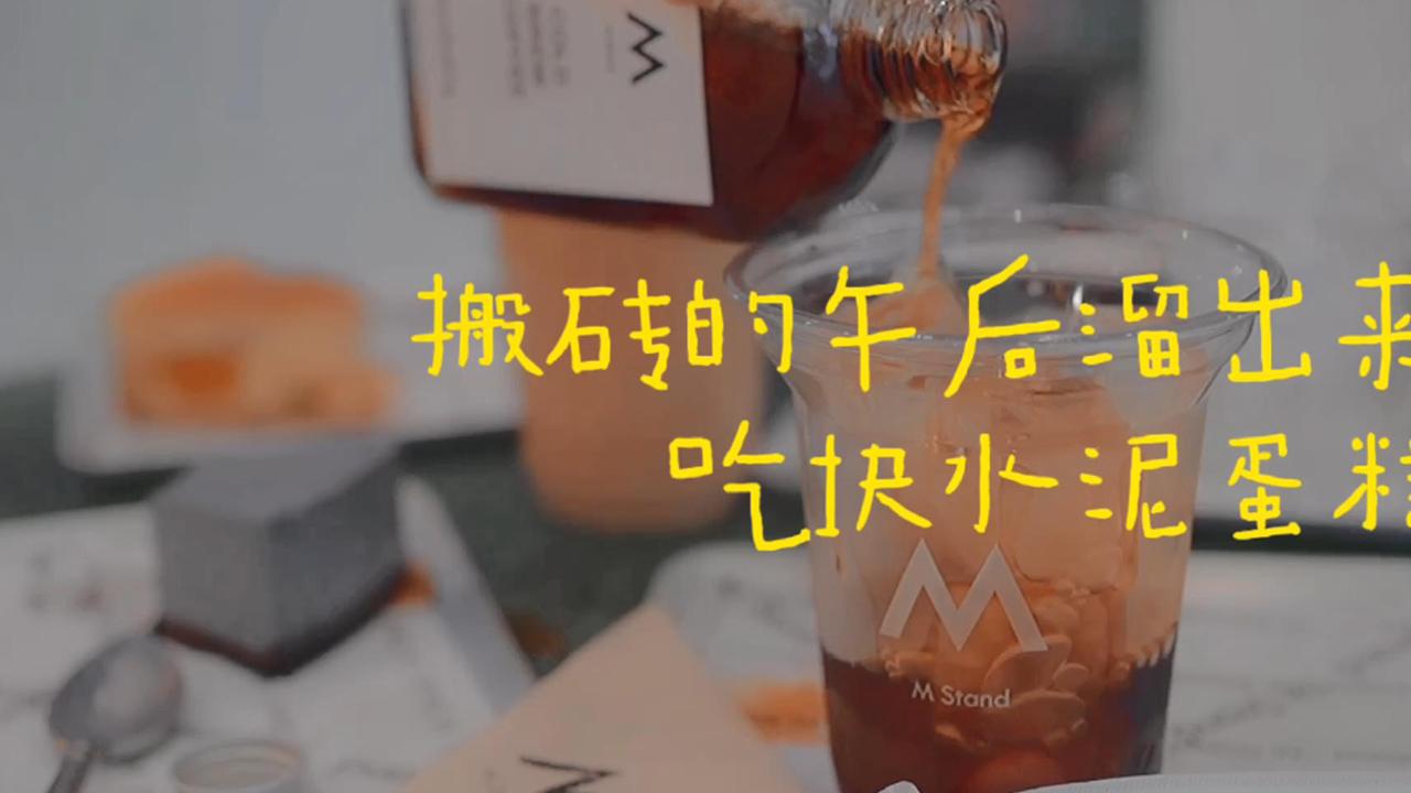 火爆上海的M Stand咖啡开到杭州西溪湿地了