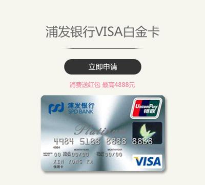 浦发银行VISA白金卡