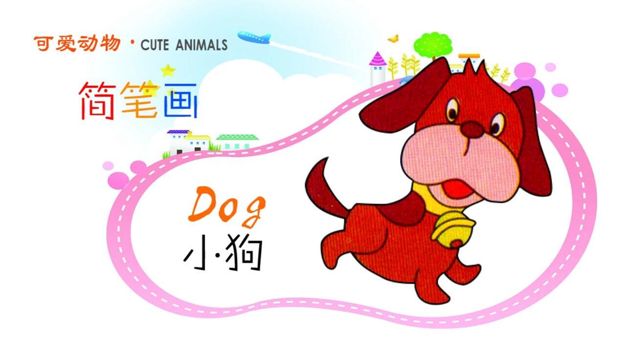 幼儿简笔画基础大全(动物):小狗
