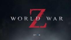 【Quin】僵尸世界大战 直播录像 Part1