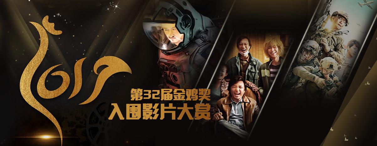 第32届金鸡奖入围影片大赏 《药神》获8项提名领跑