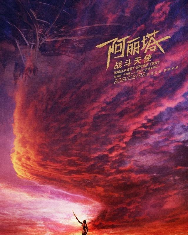 《阿丽塔:战斗天使》力压同期电影,会成为第二