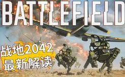 战地2042:史上最能整活的游戏,特种兵穿越打仗不再是梦!
