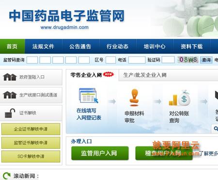 中国药品电子监管网采用阿里云的OTS
