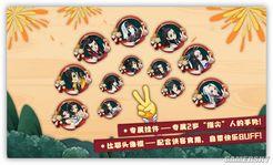 《剑网3:指尖江湖》周年庆典火爆进行中 好礼相伴不停歇!