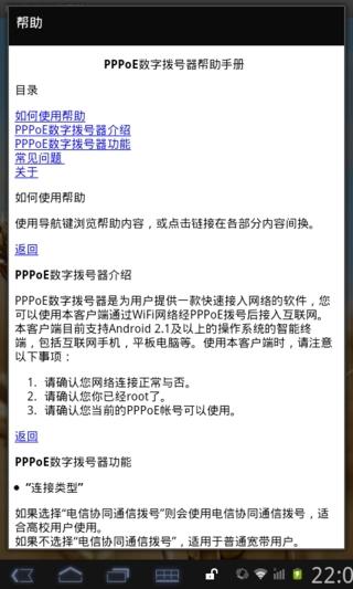 PPPoE数字拨号器-校园版截图1