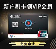 中信信用卡,送优酷VIP会员