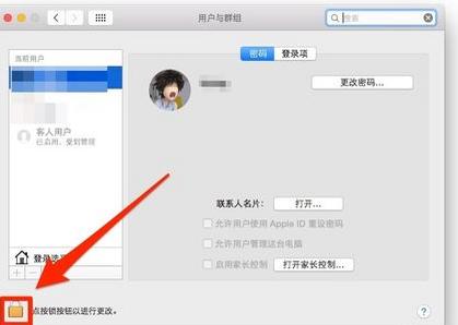 苹果笔记本id怎么删除