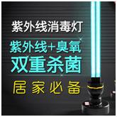紫外线灭蚊灯
