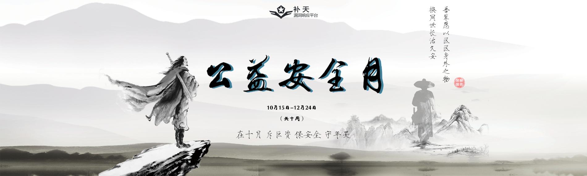 公益安全月官网banner.png