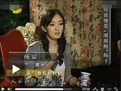 杨幂早期的三观醉人,这段采访让李沁、蒋梦婕等人陷潜规则风波!