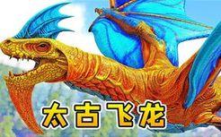 方舟生存74:四足龙王继续进化!变身太古飞龙,一声吼叫万龙臣服
