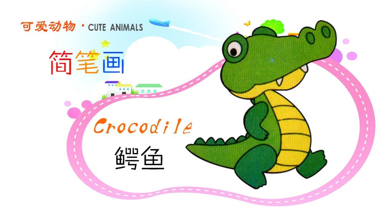 幼儿简笔画基础大全(动物):鳄鱼