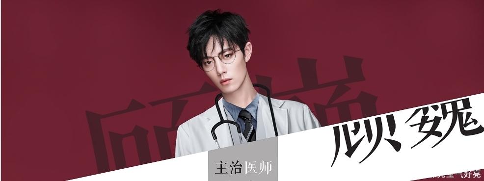 《余生,请多指教》杨紫肖战定妆,人间理想顾医生,这造型不错