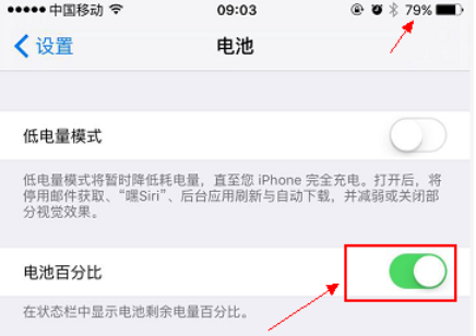 电池6S苹果百分比,iPhone6S电量显示设置iphone7内存有几种图片