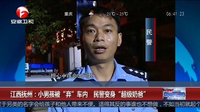 """江西抚州:小男孩被""""弃""""车内 民警变身""""超级奶爸""""残月67"""