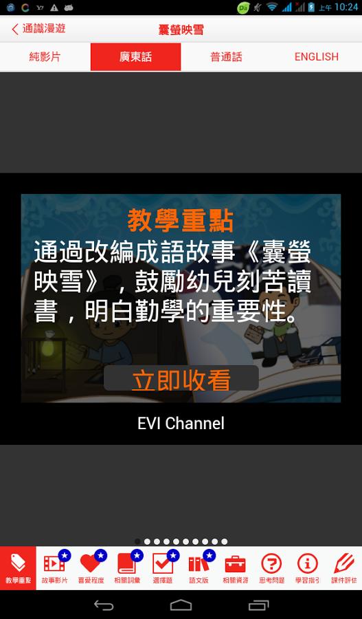 EVI App截图6