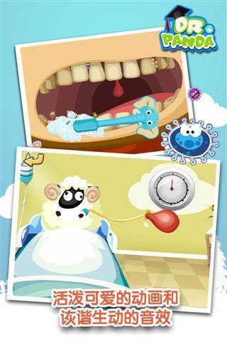 Dr. Panda 动物医院 -app下载