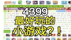 这是4399史上最好玩的小游戏了吧?!