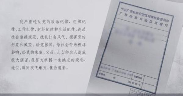 【转】北京时间      官员为传宗接代与情妇生子 落马后说了三个后悔 - 妙康居士 - 妙康居士~晴樵雪读的博客