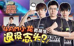 【绝地BB机 S2】04:Tianba勇夺PCS总冠军, 4AM小龙竟萌生退役念头?