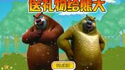 【三石】熊熊乐园#熊出没春节送礼物给熊大游戏