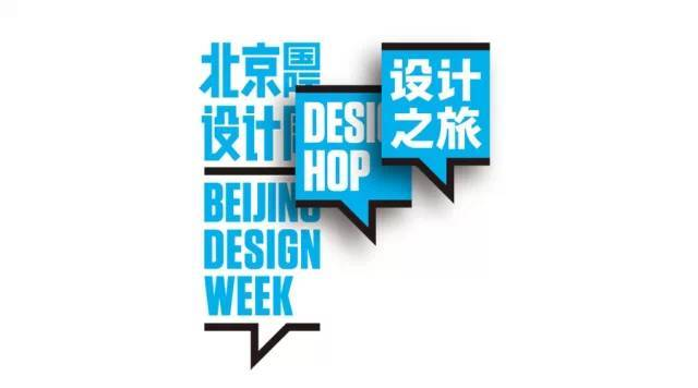 2015北京国际设计周02|