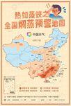 """全国""""焖蒸""""地图发布 南方焖蒸感最严重"""