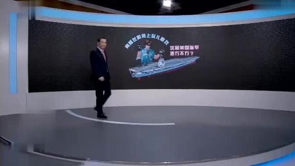 张召忠美国要搞科技霸权,中国已经不是三十年前的中国。