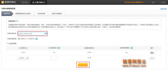 配置SLB基本信息:名称为static_web_server, 服务协议为HTTP,端口为80