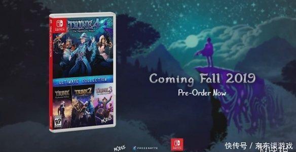 《三位一体:终极收藏版》官方想通了?将于今年秋季登陆Switch