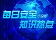 【知识】5月27日 - 每日安全知识热点