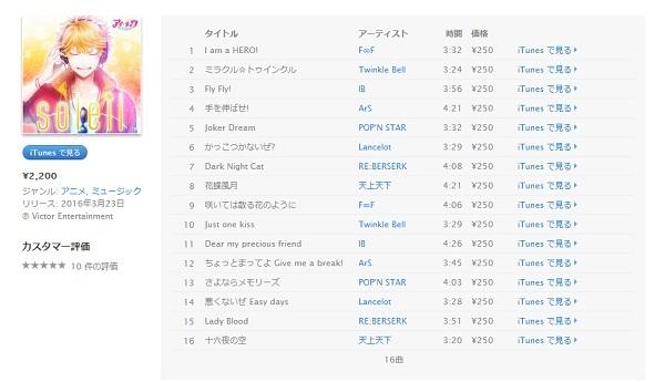 《偶像★修行》初回限定CD发布