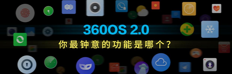 360OS 2.0中你最喜欢或者最感兴趣的功能