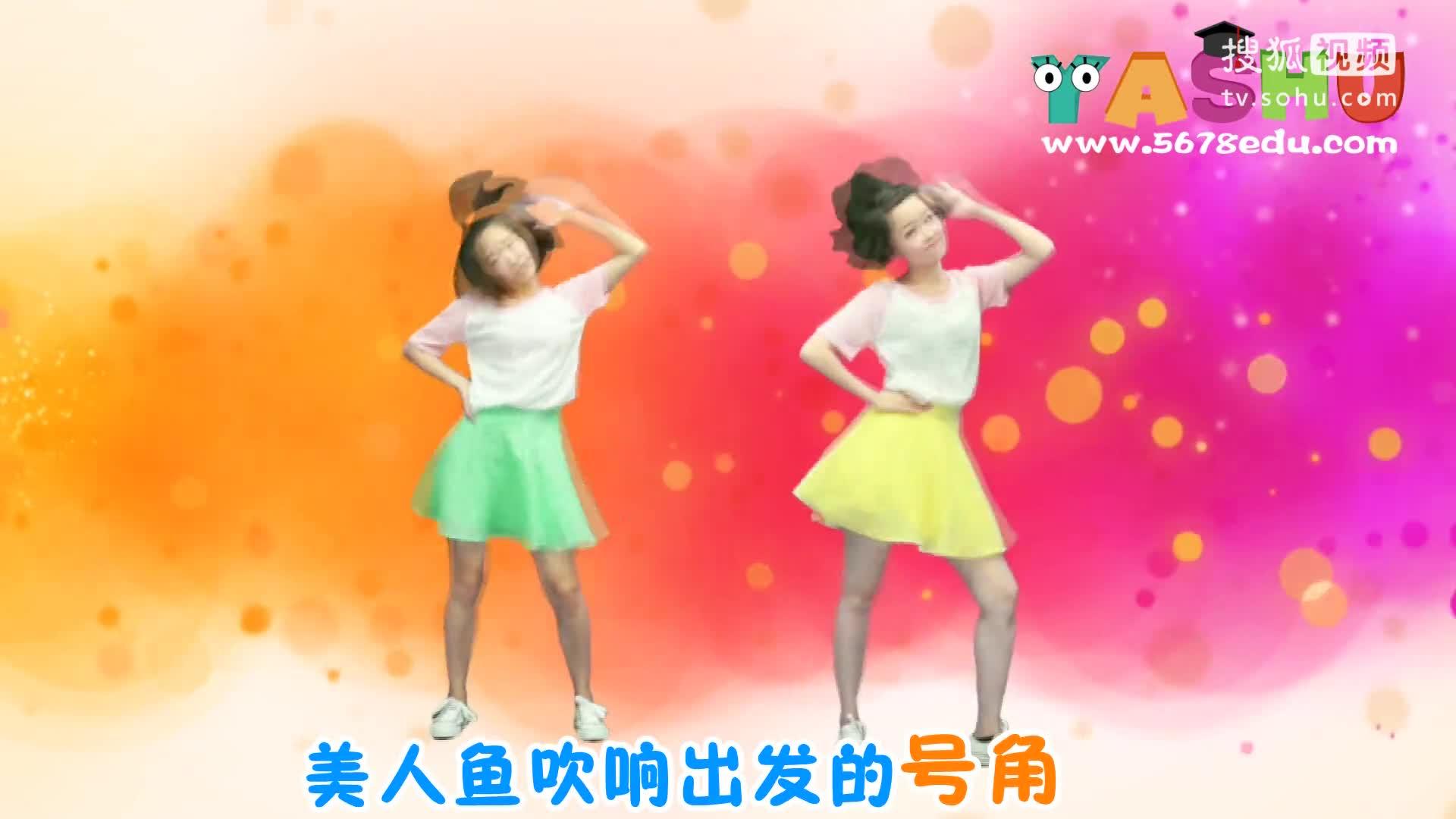 《加加油》原创视频 儿童舞蹈 幼儿舞蹈 少儿歌曲 教育视频 宝宝舞蹈