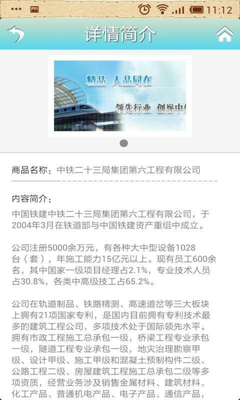 《 重庆公路网 》截图欣赏