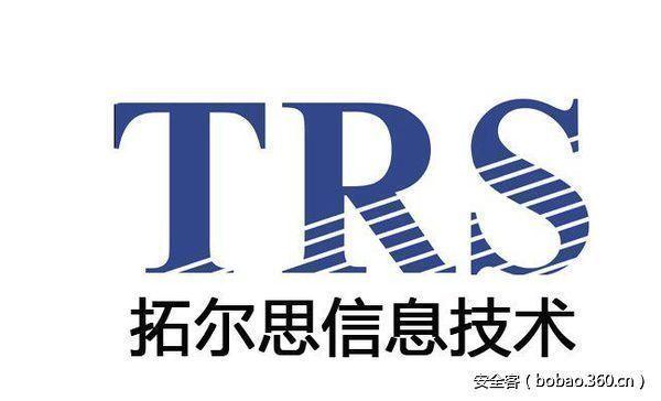 【北京招聘】拓尔思信息技术股份有限公司招聘web安全工程师