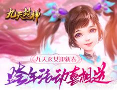 【九天封神】新春签到送好礼!