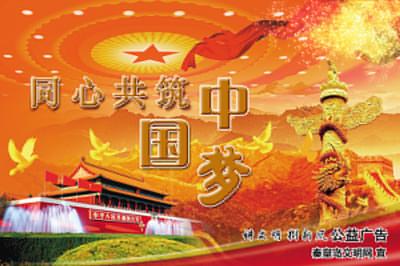 这个就是放飞中国梦的书法图片
