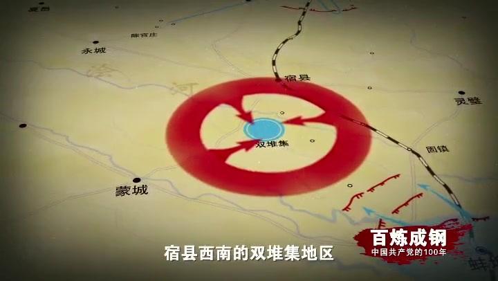 《百炼成钢:中国共产党的100年》第二十四集:决定中国命运的决战