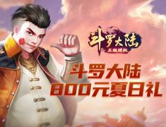 斗罗大陆800元夏日礼