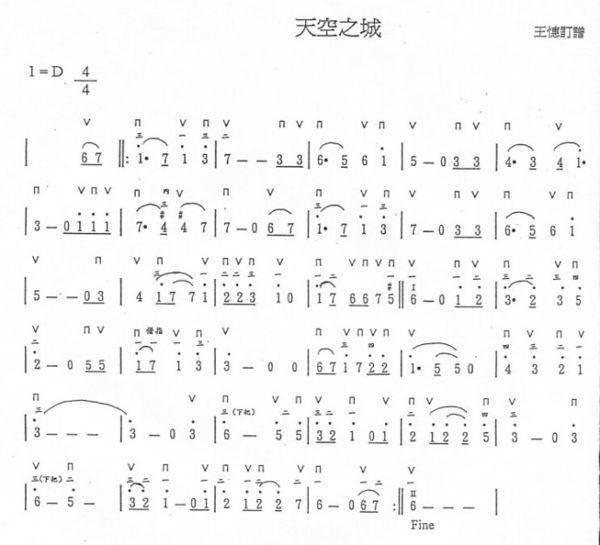 天空之城主题曲简谱