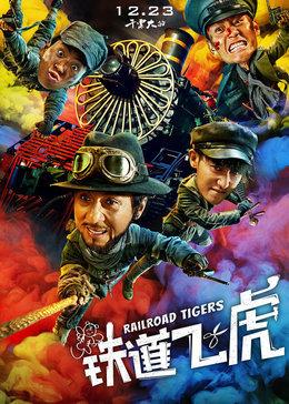 新视觉影院:铁道飞虎