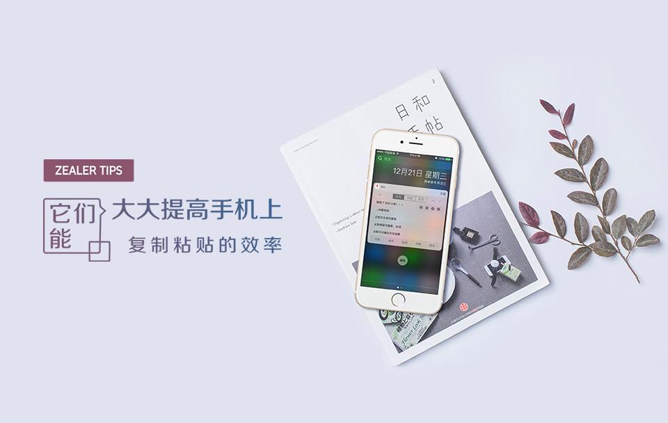 它们能大大提高手机上复制粘贴的效率 | iOS&Android