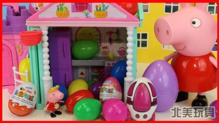 北美玩具 第一季:小猪佩奇在芭比娃娃房子发现很多奇趣蛋玩具 312