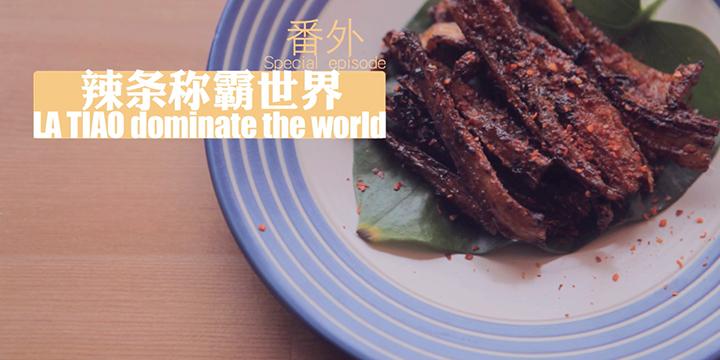 辣条称霸世界「厨娘物语」
